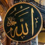 アッラー(アラー)とは?意味や特徴、アッラーアクバルも解説